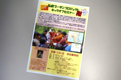 ブータンプロジェクト キックオフセミナー
